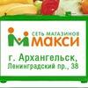 Гипермаркет «Макси», Архангельск