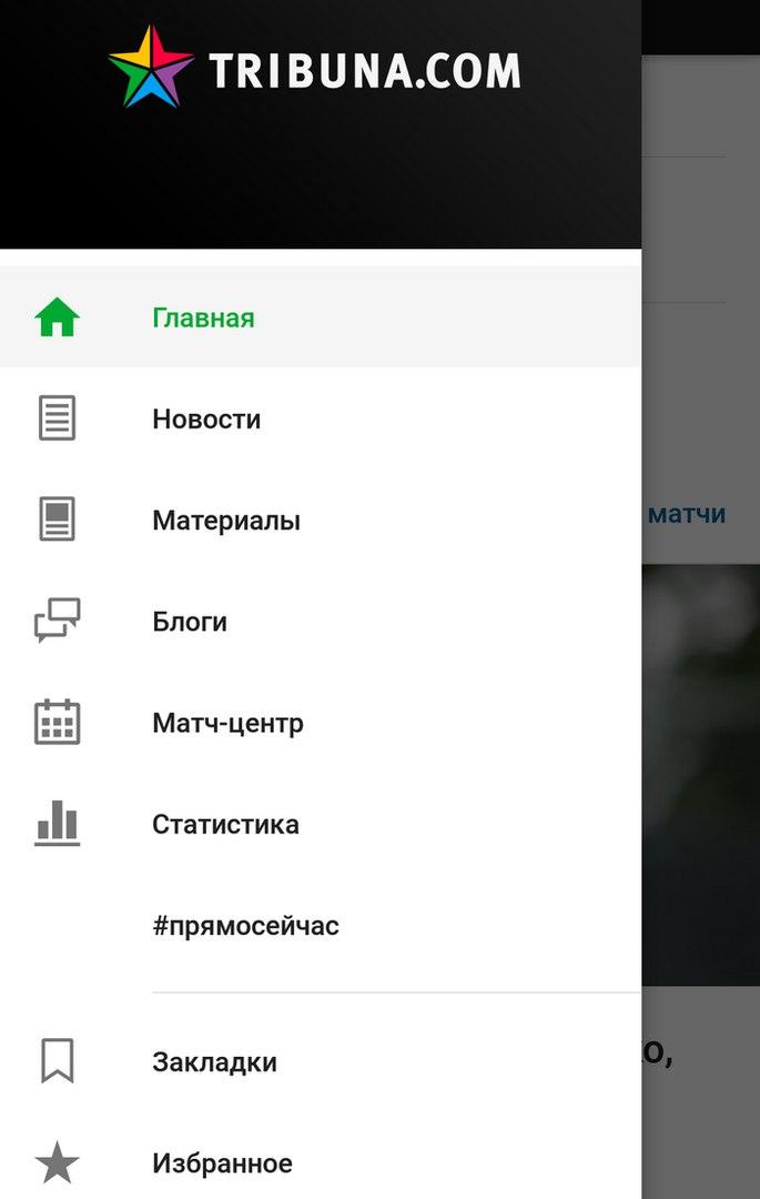 Стартовый экран приложения