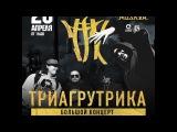 Триагрутрика - Видеоприглашение в Челябинск 28.04.2017 Рэп Revolution