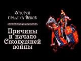 Причины и начало Столетней войны (рус.) История средних веков.