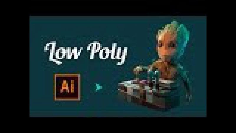 Уроки Adobe Illustrator. Low Poly: Грут/Cтражи Галактики2 » Freewka.com - Смотреть онлайн в хорощем качестве