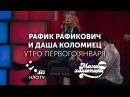 Рафик Рафикович feat. Даша Коломиец - Утро 1 Января Мамахохотала НЛО TV
