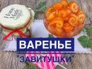 Готовим у Каси / Апельсиновое Варенье Завитушки / варенье из кожуры апельсина / цедра