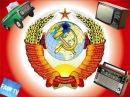 САМЫЕ ДОРОГИЕ ВЕЩИ ВРЕМЁН СССР. Антикторг.