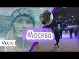 VlogМоскваПарк Горького3 часть