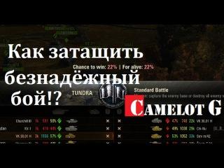 Как затащить безнадёжный бой World of Tanks WOT (ВОТ) Camelot G (Kamelot G Камелот Джи).