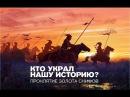 Документальный спецпроект Кто украл нашу историю Проклятие золота скифов