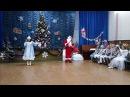 Пісня снігуроньки у Богодухівському дитячому будинку-інтернаті