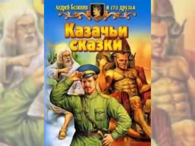 Белянин Андрей - Казачья сказка аудиокнига