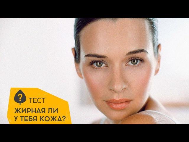 Дарья Орлова. Тест: жирная ли у тебя кожа?