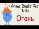Anime Studio Pro Moho Pro Как сделать анимацию огня пламя искр горения Как создать огонь