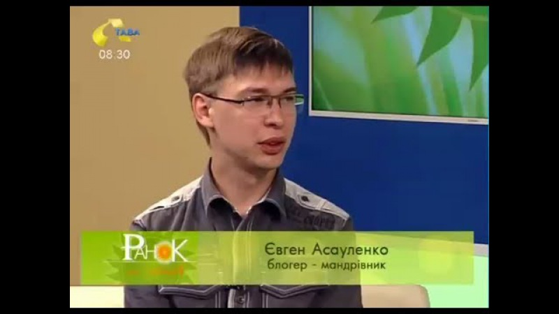 Євген Асауленко, блогер-мандрівник (Лтава 25.05.2017)