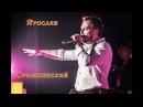 Ярослав СУМИШЕВСКИЙ Концерт в Подольске