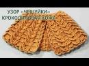 Узор крючком чешуйки Крокодилья кожа Crocodile Stitch