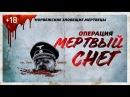 ТРЕШ ОБЗОР ФИЛЬМА Операция Mepтвый Снег