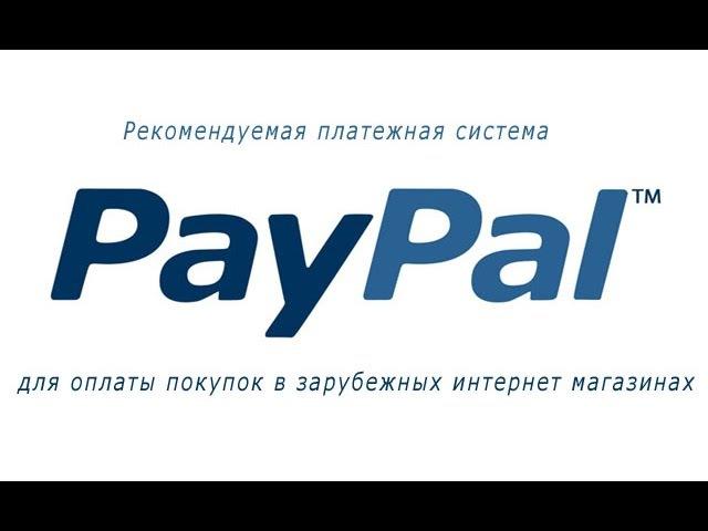 Paypal. Регистрация,привязка карты,защита покупателей.