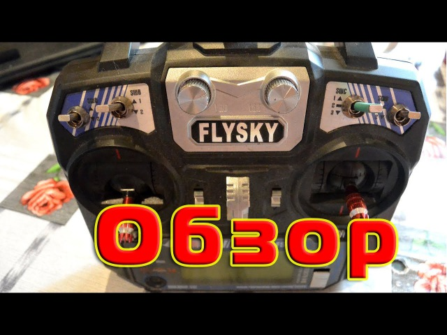Бюджетная FlySky FS-i6