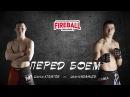 Fireball Challenge 2 Кубатов vs Казанцев ПЕРЕД БОЕМ