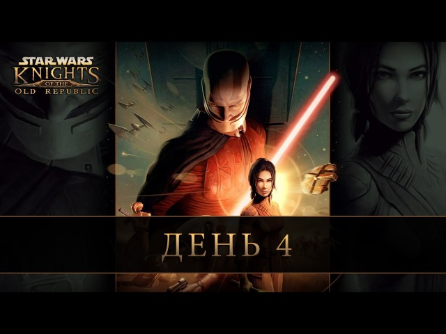 Star Wars: Knights of the Old Republic - День 4 [Кашиик, Дантуин]