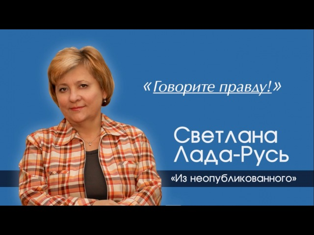 Лада-Русь: Говорите правду!