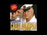 Саша Адмирал - Номер ррраз! (2006)