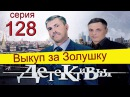 Детективы 128 серия / Выкуп за Золушку