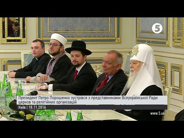 Порошенко зустрівся із представниками Всеукраїнської ради церков