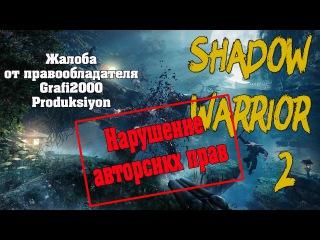 Shadow Warrior 2 - жалоба на нарушение авторских прав от Grafi2000 Prodüksiyon