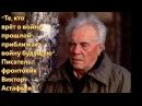 Ужасная правда о войне без вымысла и мифов от писателя фронтовика В Астафьева