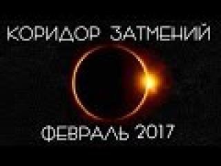Затмение и 3 важных события февраля. Ведический гороскоп.