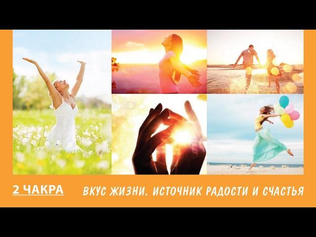 Сергей Князев. Вебинар 2 ЧАКРА «Вкус Жизни. Источник радости и счастья»