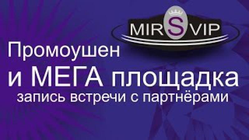 MIRSVIP промоушен и Мега площадка ВАЖНАЯ рабочая встреча с партнёрами 17 05 2017