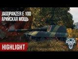 Highlight | Jagdpanzer E 100 - Арийская мощь | World of Tanks