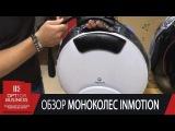 OptForBusiness - Моноколесо Inmotion/ Видео Обзор моноколеса версий V5, V5D и V8