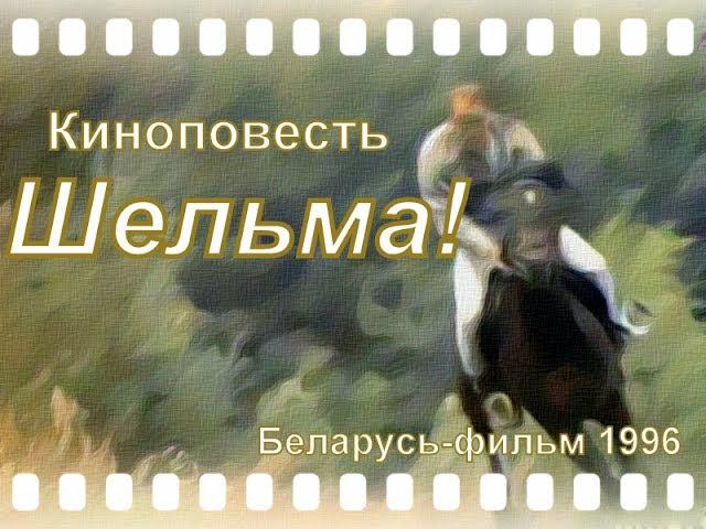 Шельма! (киноповесть 1996г.) Беларусьфильм.