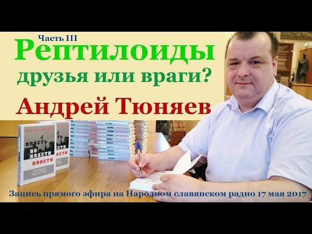 Андрей Тюняев. Рептилоиды - друзья или враги. Часть 3. Народное славянское радио