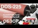 Обзор производительного JET DDS-225 ДВУХБАРАБАННЫЙ ШЛИФОВАЛЬНО-КАЛИБРОВАЛЬНЫЙ СТАНОК
