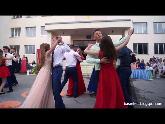 Баранівська гімназія - випускний - вальс