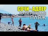 СОЧИ - АДЛЕР Пляж и набережная
