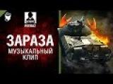 Зараза - Музыкальный клип от REEBAZ [World of Tanks]