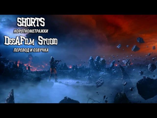 Короткометражка «Зловещая долина » | Озвучка DeeAFilm