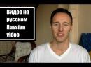Первое видео на русском   First video in Russian