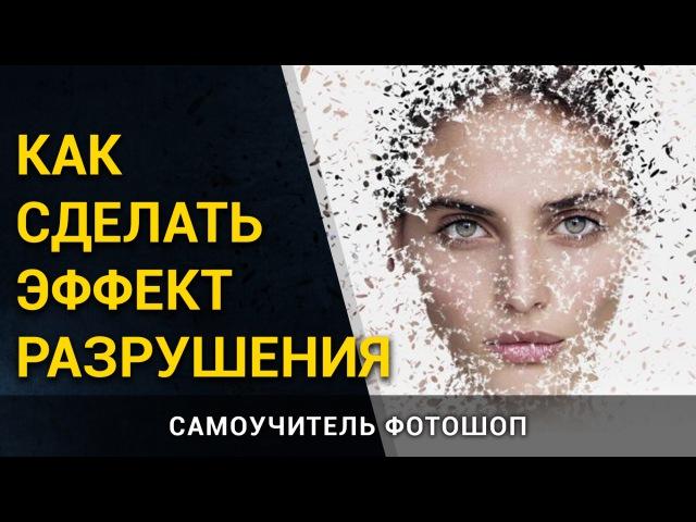 Как сделать эффект разрушения в фотошопе Уроки Photoshop