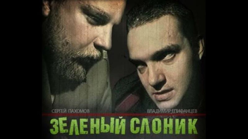 Зелёный слоник (1999) фильм в хорошем качестве