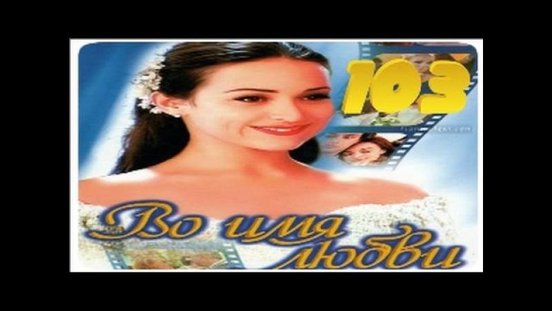 Во Имя Любви 103 Серия Бразильский Сериал Por Amor