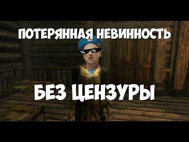 SKYRIM - АВЕНТУС АРЕТИНО (БЕЗ ЦЕНЗУРЫ)
