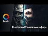 [21:30] Dishonored 2 в прямом эфире