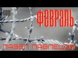 Павел Павлецов - Февраль