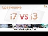 Сравнение Intel Intel HD Graphics 530 в процессорах Core i3-6100 и Core i7-6700K