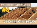 Каркасный домик своими руками: 6 (Чердачное перекрытие, стропильная система)